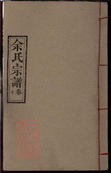 余氏宗譜_ 卷_[湖北黃岡]-第3册电子书
