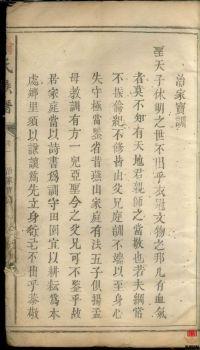 喻氏族谱_ [萍乡]第1册电子宣传册