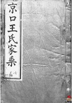 京口顺江洲王氏第十二次增修家乘_ 二十四卷:[丹徒]第7册电子书