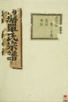 荷塘单氏重修宗谱_ 二十卷:[东阳]第15册电子书