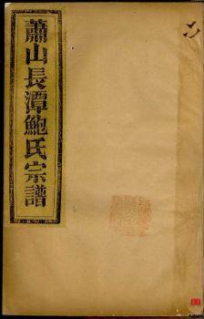 萧山长潭鲍氏宗谱_ 八卷-第8册电子书