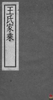 澄南王氏家乘_ 四卷:[江阴]第4册电子书