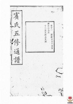 宾氏五修通谱_ 五十卷:[衡阳]-第8册电子书