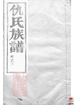 维扬甘棠仇氏重修族谱_ 八卷:[江都]第6册电子书