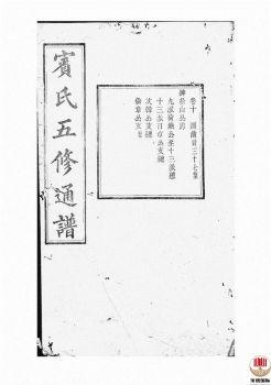宾氏五修通谱_ 五十卷:[衡阳]-第7册电子书