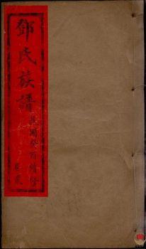 邓氏族谱_ 四卷:[荆门]-第2册电子画册