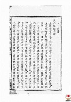 宾氏五修通谱_ 五十卷:[衡阳]-第2册电子书