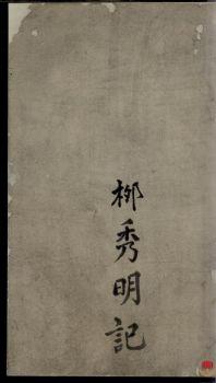 清溪一甲喻氏续修族谱_ [萍乡]第1册电子宣传册
