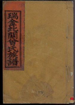 瑞金北关大田围夏罗坑曾氏族谱_ [江西瑞金]第2册宣传画册