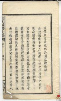 邓氏四修支谱_ 卷:[江西宜春]-第5册电子书