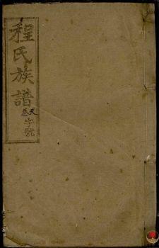 皖潜程氏续修族谱_ [安徽潜山]-第1册电子画册