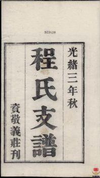 程氏支谱_ 四卷:[苏州]第1册电子书