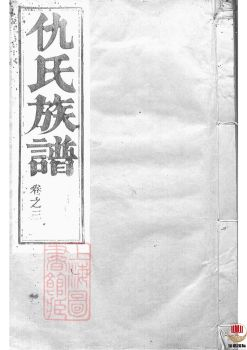 维扬甘棠仇氏重修族谱_ 八卷:[江都]第3册电子书