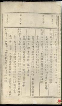 东阳南岑吴氏宗谱-第1册电子刊物