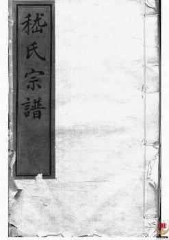 嵇氏宗谱_ 八卷,首一卷:[无锡]第2册电子书