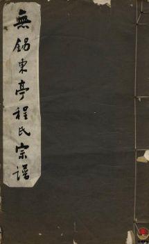 无锡东亭程氏宗谱_ 不分卷第1册电子书