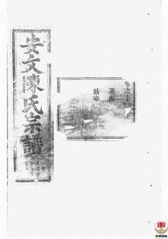 安文陈氏宗谱_ [东阳]第5册电子杂志