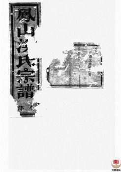 凤山洪氏宗谱_ [金华]-第2册电子书