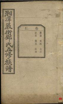 湘潭严冲邓氏五修族谱_ 十五卷第3册电子书
