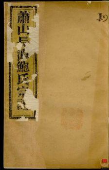 萧山长潭鲍氏宗谱_ 八卷-第7册电子书