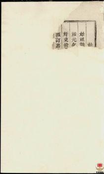 鹿峰程氏宗谱_ [东阳]第1册电子刊物