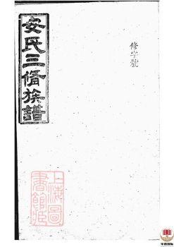 湖南省汉寿县大围堤安氏三修族谱_ [湖南汉寿]第5册电子刊物