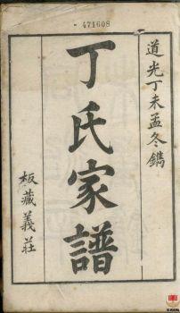 丁氏家谱_ 不分卷:[常熟]第1册电子书