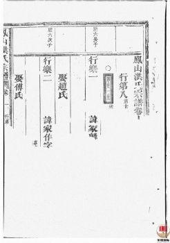 凤山洪氏宗谱_ 十四卷,首一卷:[金华]-第5册电子书