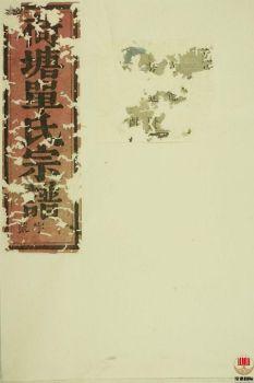 荷塘单氏重修宗谱_ 二十卷:[东阳]第3册电子书