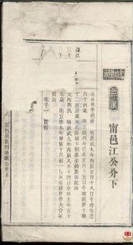 邓氏四修家谱第4册电子杂志