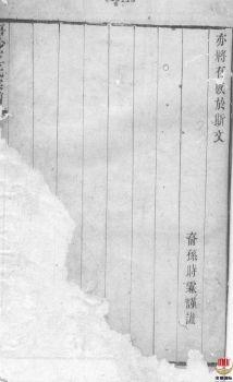 唐沙王氏宗谱_ 十二卷:[江阴]第2册电子书