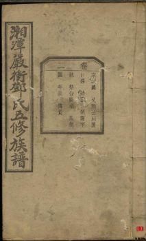 湘潭严冲邓氏五修族谱_ 十五卷第2册电子书