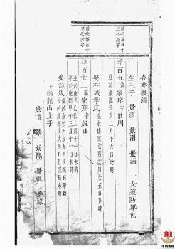 安文陈氏宗谱_ [东阳]第1册电子杂志