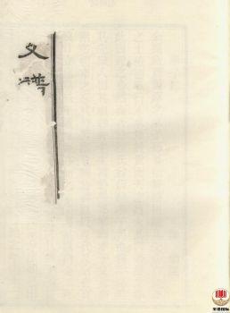 程氏支谱_ 六卷:[苏州]第6册电子书