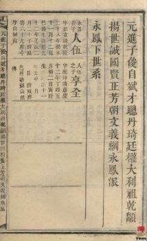 粟氏续修族谱_ 十六卷,首一卷:[湖南邵阳]第15册电子书