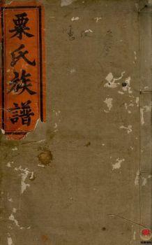 粟氏续修族谱_ 十六卷,首一卷:[湖南邵阳]第1册电子书
