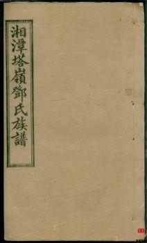 湘潭塔岭邓氏五修族谱_ 十七卷第1册电子书