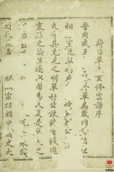 荷塘单氏重修宗谱_ 二十卷:[东阳]第1册电子书
