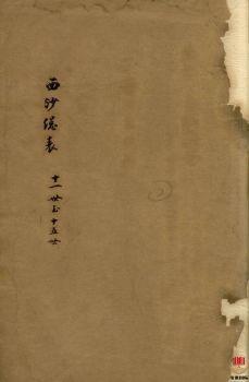 王氏三沙续修大统谱_ 不分卷:[江苏]第2册电子书