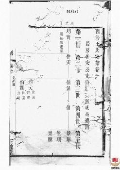 西沙王氏宗谱_ 二十卷,首一卷[江阴]第3册电子书