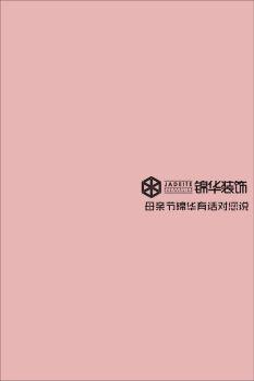 锦华装饰 母亲节专场电子杂志