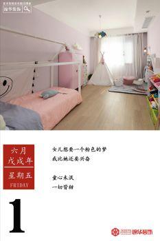 锦华装饰  一起童行电子宣传册