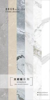 德賽萊斯巖板,電子畫冊,在線樣本閱讀發布