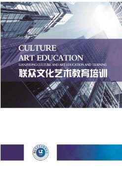 联众文化艺术教育培训电子书