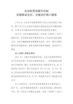 北京医管局新年目标