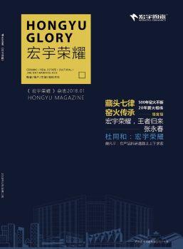 《宏宇荣耀》2018年1月刊 电子杂志制作平台