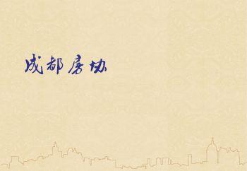 成都房协A4 PDF电子画册