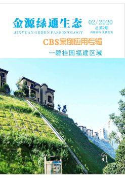 CBS技术解决陡峭边坡覆绿难题,应用于碧桂园 福建区域电子杂志