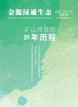 《金源绿通生态》矿山生态修复之路电子宣传册