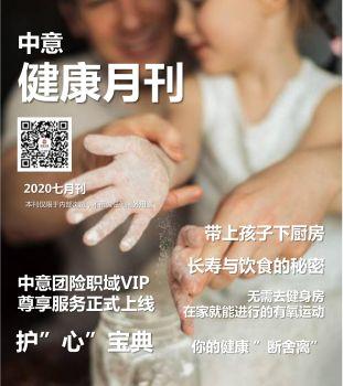 中意健康月刊2020-07,电子期刊,电子书阅读发布